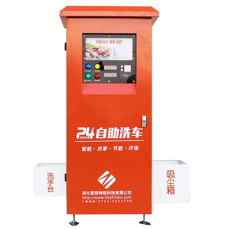 智链物联02款[橙色]自助洗车机