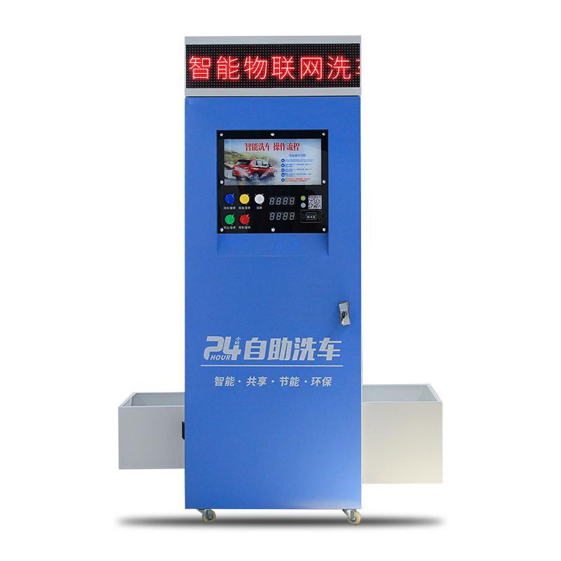 智链物联02款[蓝色]自助洗车机