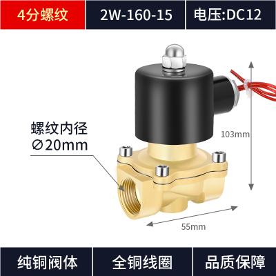 防潮电磁阀12V