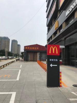 润阳广场麦当劳后院2